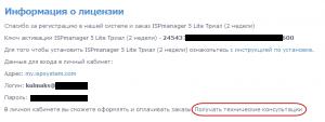 Обещания ISPmanager